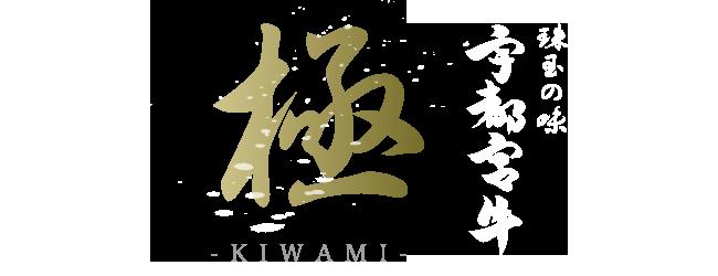 宇都宮牛極(きわみ)