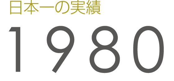 日本一の実績
