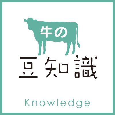 牛のまめ知識